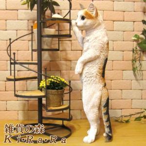 猫の置物 リアル 大きな三毛猫の置物 スタンドキャット ミケ ネコのフィギア 子ねこのオブジェ ガーデニング 玄関先 陶器|zakkakirara