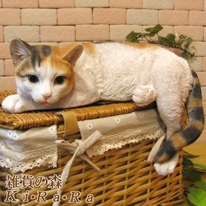 猫の置物 リアルな三毛猫の置物 寝そべり キャット ミケ ビッグサイズ ネコのフィギア オブジェ ガーデニング 玄関先 陶器|zakkakirara