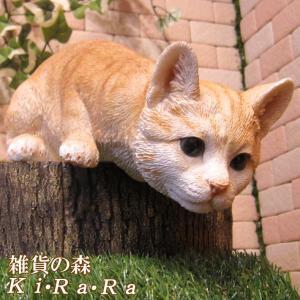 猫の置物 リアルな猫の置物 キャット監視中! チャトラ ネコのフィギア ねこのオブジェ ガーデニング 玄関先 陶器 zakkakirara