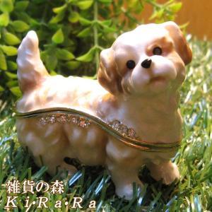 犬の置物 シーズー 小物入れ いぬ イヌ ジュエリーケース 宝石箱 トリケンボックス インテリア ドッグ 動物 アニマル オブジェ|zakkakirara