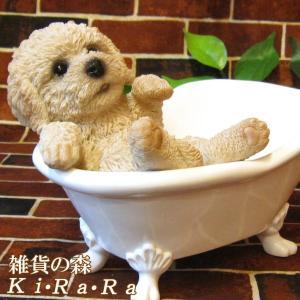 犬の置物 プードル 置物 バスタブ ドッグ 入浴中 リアルな犬のフィギア 子いぬのオブジェ イヌ ガーデニング 玄関先 陶器|zakkakirara