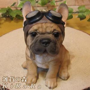 犬の置物 フレンチブルドッグ 置物 ダンディードッグ フレブル リアルな犬のフィギア 子いぬのオブジェ イヌ ガーデニング 玄関先 zakkakirara