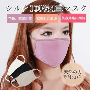 期間限定  マスク シルクマスク シルク100% 4重仕立て...