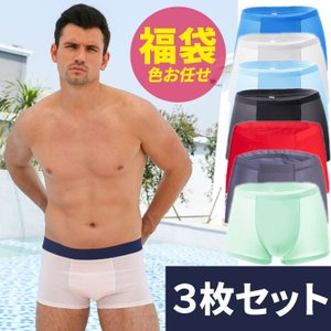 福袋 3枚セット ボクサーパンツ 男性下着 冷感素材 ストレッチインナー 無地 ボクサーパンツ  通気性良い 快適 シンプル オシャレ happybag2020 セール|zakkaland