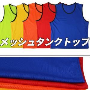 超爽快 無地 メッシュビブス メッシュタンクトップ 運動会 バスケ サッカー ダンス衣装 ダンサー スポーツウエア メンズ キッズ レディース 得トク2WEEKS セール|zakkaland