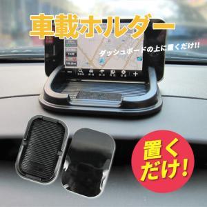 車載ホルダー ダッシュボード 車用品 iPhone スマホ ホルダー 簡単 繰り返し使える スタンド 小銭 得トク セール|zakkaland