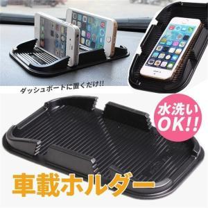 車載ホルダー ダッシュボード 車用品 iPhone スマホ ダブルホルダー  簡単 繰り返し使える スタンド 小銭 得トク セール|zakkaland