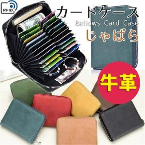 カードケース 牛革 じゃばら アコーディオン式 財布 スキミング対応 RFID おしゃれ かわいい 革 札入れ カード入れ カードホルダー 大容量 得トク セール|zakkaland