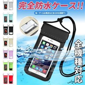 スマホ防水ケース 全機種対応 iPhone Galaxy Xperia AQUOS arrows m...