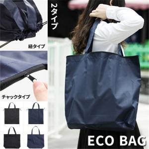 エコバッグ レジ袋 折りたたみ 買い物バッグ 旅行バッグ 買い物袋 シンプル 撥水 レディース 紐 かわいい チャック おしゃれ プチプラ セール|zakkaland