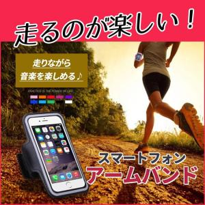 アームバンド  運動 スマホ iPhone 防水ケース ポッチ スマホ ランニング ジョギング ウォーキング ジム トレーニング タッチ操作 小物収納 得トク セール|zakkaland
