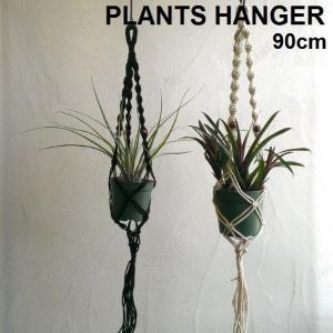 プランツハンガー 植物 エアプランツ ハンギング 吊るす 飾る 90cm PLANTS HANGER シングルL|zakkamag