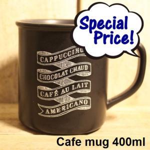 マグカップ カフェ cafe ブラック BLACK 大容量 レンジ 食洗器 OK Cafe mug 400ml|zakkamag