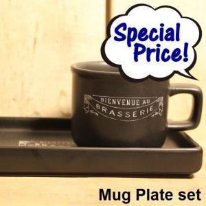 カプチーノカップ プレート セット カフェ cafe ブラック BLACK  レンジ 食洗器 OK mug plate set|zakkamag