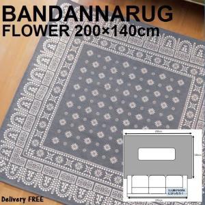 ラグマット バンダナ柄 長方形 カーペット対応 1.5畳 B...