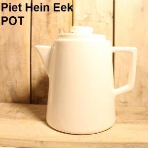コーヒーポット 磁器 1.2リットル ニューボンチャイナ ピートヘインイーク Piet Hein Eek POT|zakkamag
