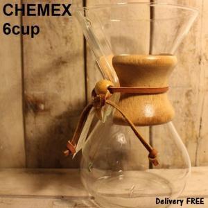 コーヒーメーカー おしゃれ 6人用 ケメックス CHEMEX 6cup|zakkamag