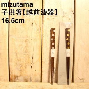 箸 子供用 5〜6歳用 漆塗り 越前漆器 先細 16.5cm mizutama|zakkamag