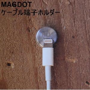 ケーブル端子  マグネット Apple製品対応 ケーブル端子ホルダー NuAns MAGDOT|zakkamag