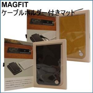 ケーブルホルダー付きマット Apple製品対応 NuAns MAGFIT|zakkamag