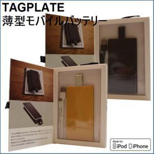 充電器 バッテリー スマホ iphone ipod 携帯充電器 Apple製品対応  NuAns TAGPLATE|zakkamag