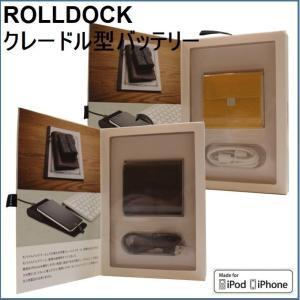 充電器 バッテリー スマホ iphone ipod 携帯充電器 Apple製品対応 NuAns ROLLDOCK|zakkamag