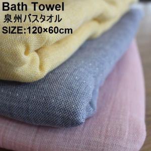 バスタオル 泉州タオル ガーゼタオル 赤ちゃん 湯上りタオル 綿100% 出産祝い 120×60cm sekijyu bath towel|zakkamag