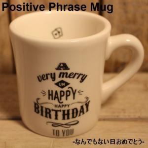 マグカップ 磁器 日本製 箱付き おしゃれ Positive Phrase Mug UN BIRTHDAY|zakkamag