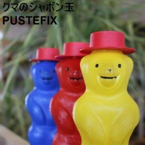 シャボン玉 割れにくい くま Pustefix プステフィックス クマのシャボン玉【箱なし】|zakkamag