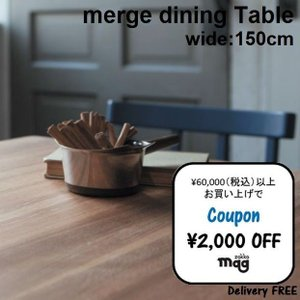ダイニングテーブル 4人掛け ナチュラル merge ダイニングテーブル 150cm|zakkamag