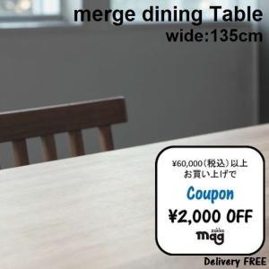 ダイニングテーブル 4人掛け ナチュラル merge ダイニングテーブル 135cm|zakkamag