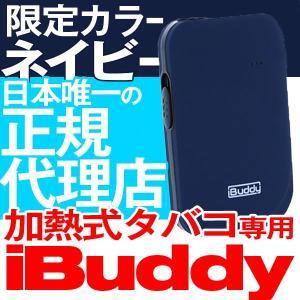 アイコス iQOS 互換機 iBuddy アイバディ / あんしん3ヶ月保証付き 限定色