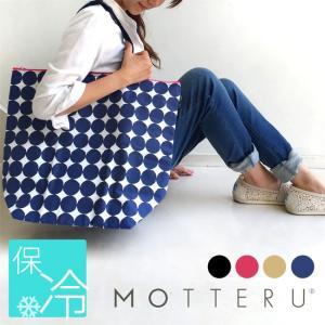 ◆クーラーバッグ/おしゃれ/ショッピング  おしゃれでたくさん入る保冷バッグが、MOTTERUらしい...