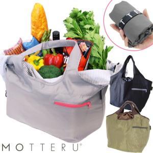 送料無料 MOTTERU モッテル ポケッタブルマルシェ  // レジカゴバッグ 折り畳み エコバッグ 大容量 軽量