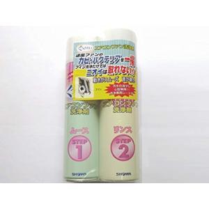 【プロ仕様】エアコンファン洗浄剤ムースと中和剤のリンスの2液タイプ *68畳用1台分お手軽エアコン洗浄剤セ zakkanoyamato