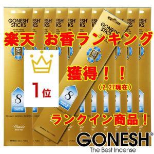 GONESH ガーネッシュ お香 スティック No.8 スプリングミスト x12パックセット (合計240本入り) 業務用 送料無料|zakkart-ys