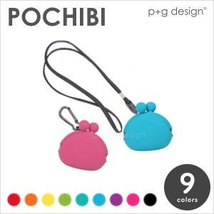 0858c62bff1a p+g design ピージーデザイン シリコン雑貨『 POCHIBI 』 ポチビ ポチのミニサイズがまぐちがま口 ケース ポーチ 小物入れ 財布  小銭入れ POCHIカラビ