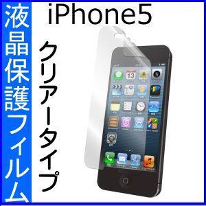 iphone5s/5c/5液晶保護フィルム グレア(光沢)タイプ zakkas