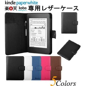 kindle paperwhiteカバー/kobo gloカバー 全5色 6インチ専用ケース PUレザー