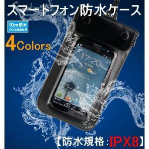 IPX8等級、耐水深10メートル スマートフォン用 防水ソフトケース|zakkas