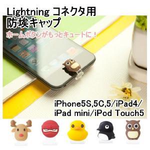 iPhone5/5C/5 lightningコネクタキャップ&ホームボタンデコレーション 全5キャラクター 防塵コネクタカバー zakkas