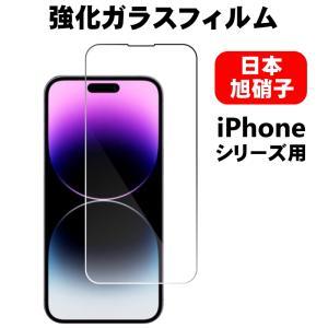 iphone7/7 plus/6s/6plus/6/6 Plus/SE/5S/5C/5, galaxy s6/s5用 表面硬度9H 厚さ0.33mm 強化ガラス製フィルム|zakkas