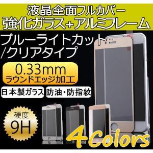 選べる2タイプ クリア&ブルーライトカット 強化ガラス iPhone 11Pro XS iPhone...