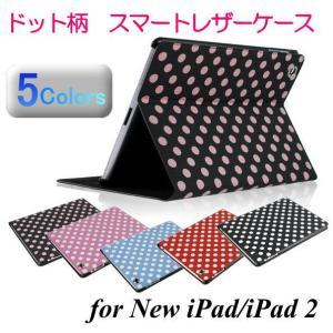 new ipad/ipad2対応 ドット柄スマートレザーケースカバー 全5色  zakkas