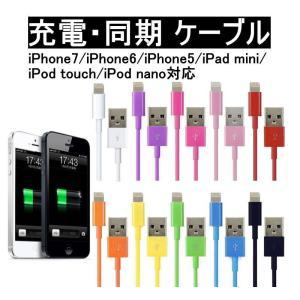 カラフル充電ケーブル iPhone6s iphone6s plus/iphone6/iphone5s/5c/5対応 zakkas