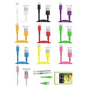 カラフル充電ケーブル iPhone6s iphone6s plus/iphone6/iphone5s/5c/5対応 zakkas 02