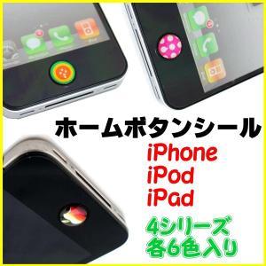 iPhone5対応ホームボタン シール iPhone/iPad/iPod 全4種 各6枚入りアップル ホームボタン ステッカー デコシール スマホ期間限定RCP10P01Sep13 zakkas