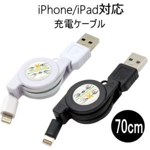 巻き取り式 リール式 ケーブル 全長約70cm【iPhone...