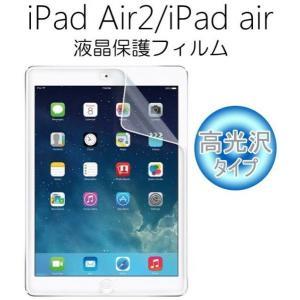 ipad air2/ipad air用液晶保護フィルム 高光沢タイプ zakkas
