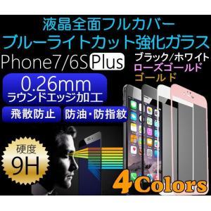 ブルーライトカット強化ガラスフィルム 表面硬度9H 厚さ0.26mm iPhone7/7 Plus/iPhone6s/6/iPhone6s/6 Plus